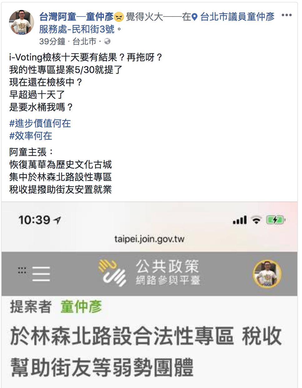 台北市議員童仲彥在i-Voting提出性專區專案,正在進行檢核中。圖/翻攝童仲彥...