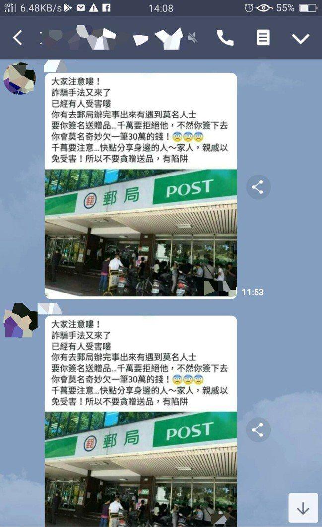 最近民眾Line群組瘋傳有人在郵局前簽名送贈品,竟欠30萬元遭詐騙,呼籲民眾不要...