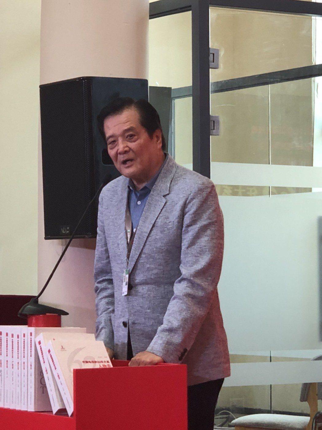 汪威江在上海電視節針對「中國電視劇60年大戲」新書發布會上台致詞 記者楊起鳳/攝...