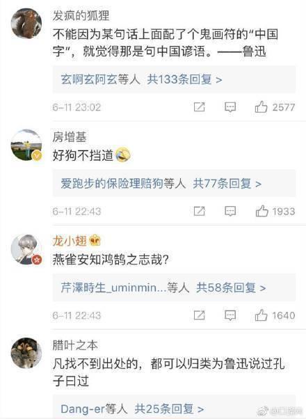 大陸網友熱烈討論伊凡卡的「中國諺語」。圖/取自微博