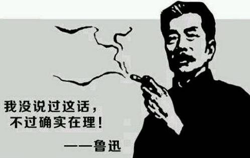 有人引用作家魯迅來嘲諷伊凡卡。 圖/取自網路