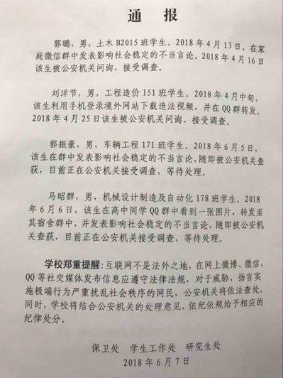 一位赴上海工作3年的女性,看到大學裡這張公告,被嚇得立即辭職返台,圖擷自PT...
