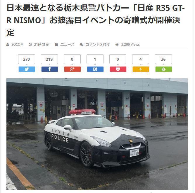 這台GT-R也應該可以稱為東亞最速警車了吧。 摘自socom.yokohama