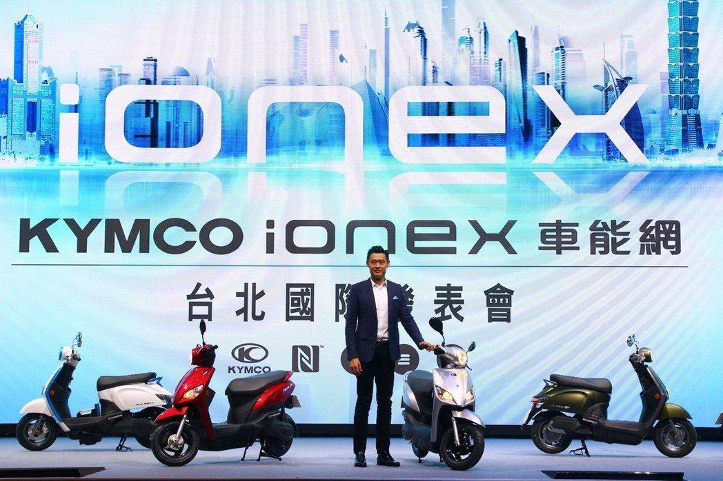 光陽機車(Kymco)正式在台發表ionex車能網與兩款對應車款。 記者張振群