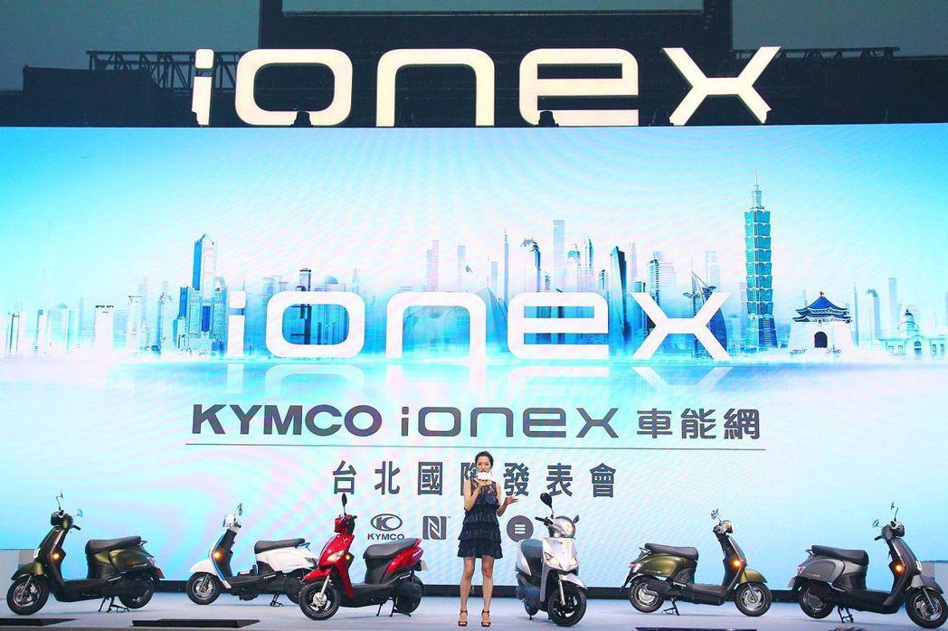 光陽ionex車能網發表當下也同步帶來兩款新車,並針對充/換電、續航力、月租費等所有解決方案全都一次到位。 記者張振群/攝影