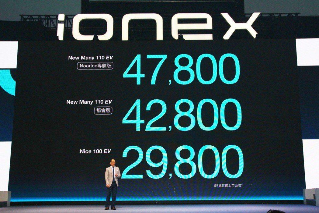 光陽ionex車能網首款新車Many 110 EV預計今年8月上市,更便宜的Nice 100 EV則預定在10月開賣。 記者張振群/攝影