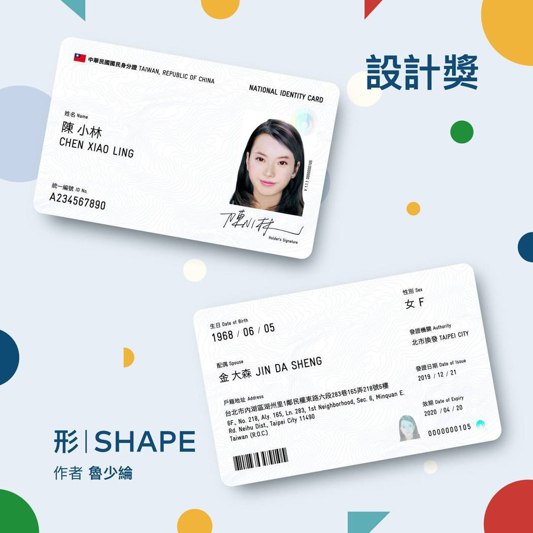 設計師魯少綸的作品「形|SHAPE」奪最大獎「設計獎」。 圖/截自臉書Taiwa...
