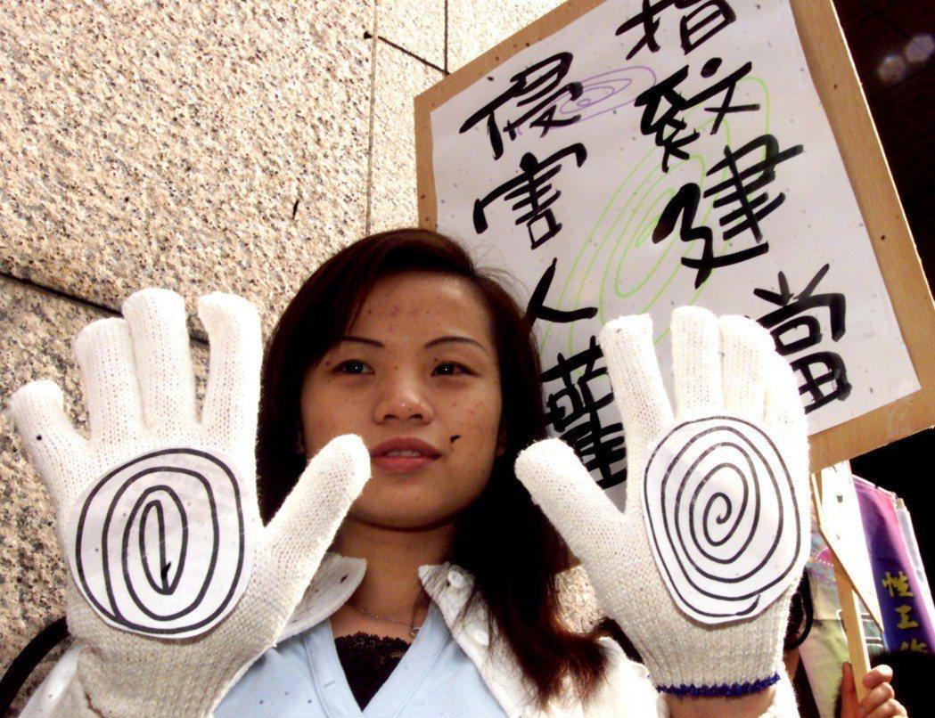2005年台灣人權協會及民間團體抗議內政部「換發身分證並建立全民指紋檔」,指個人...