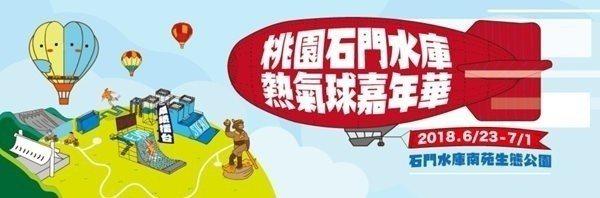 圖片來源/桃園石門水庫熱氣球嘉年華