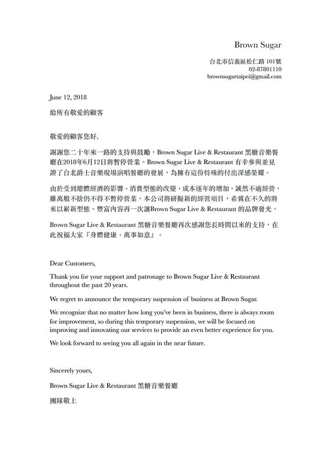 Brown Sugar於6月12日中午發布停業訊息。圖/取自Brown Suga...