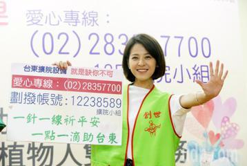 蘇晏霈今天出席創世基金會端午節公益活動,比出5的手勢為華山創世擴院設備募款。