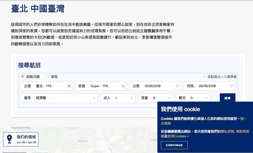 新加坡航空的介紹中就直接寫著中國台灣。圖/摘自新加坡航空官網