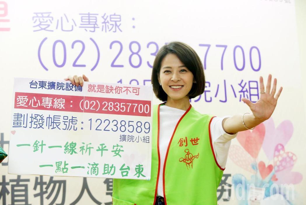 蘇晏霈出席創世基金會端午節公益活動,比出5的手勢為創世台東擴院設備募款。記者邱德