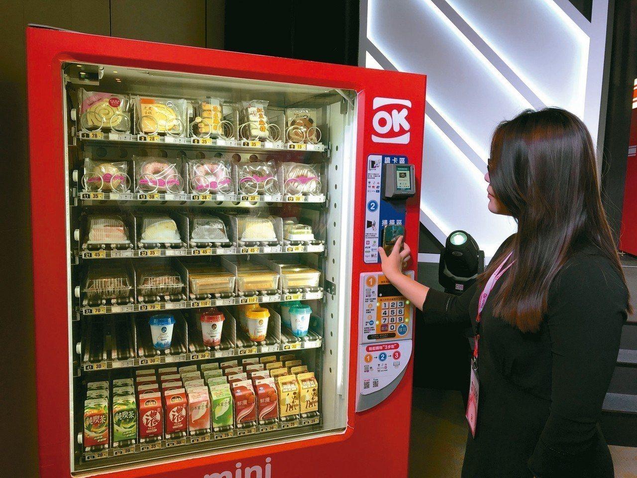 OK超商宣布推出最迷你超商「OK mini」販賣機,可透過超過20種感應支付消費...