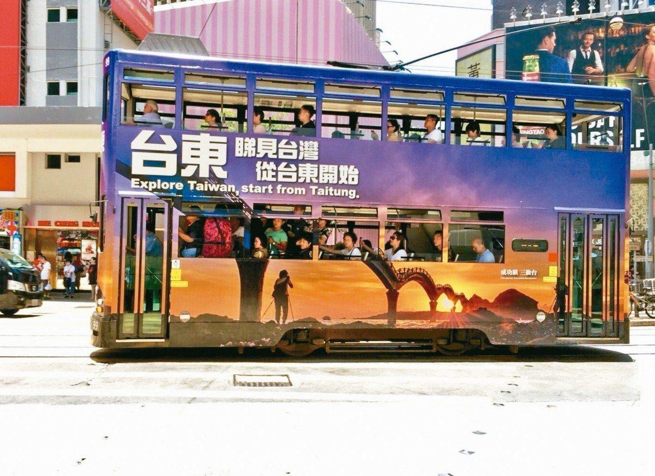 台東縣政府租下香港叮叮車車廂廣告,讓香港民眾看見台東的美。 圖/台東縣政府提供