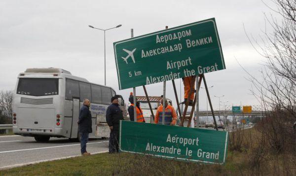馬其頓當局同時也將路標上有關機場的名稱同時更正。 (美聯社)