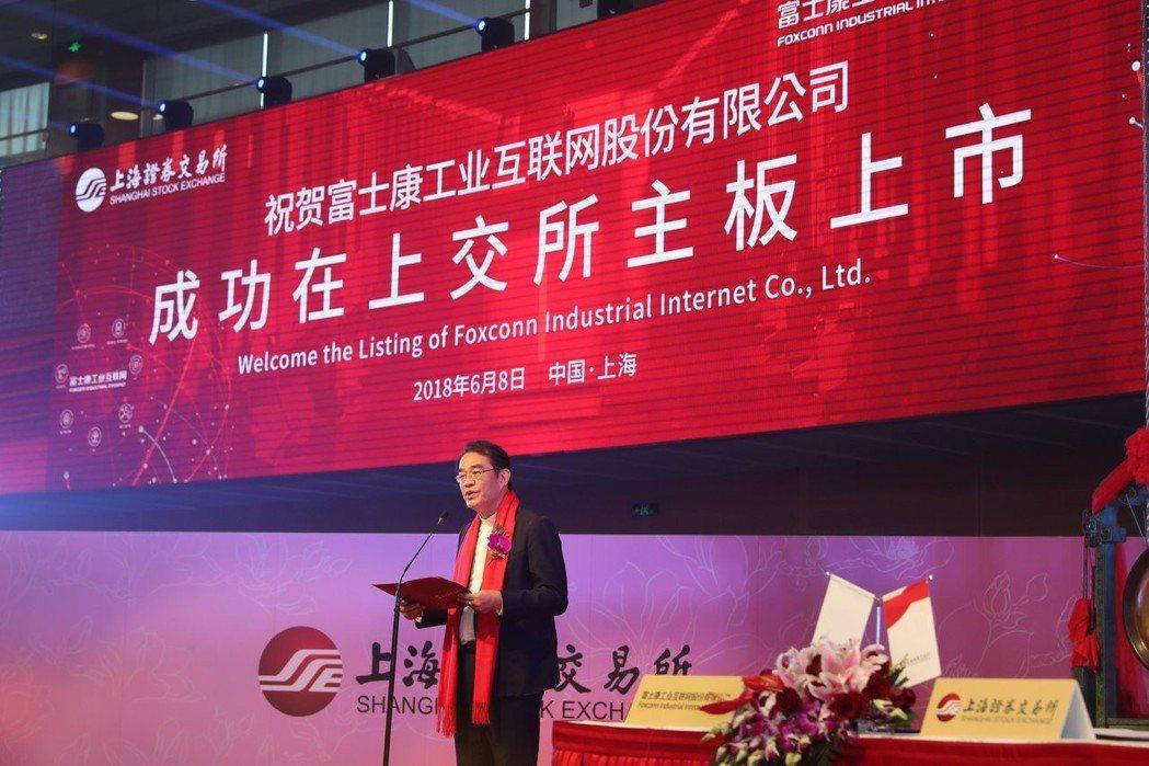 圖為富士康工業互聯網(FII)董事長陳永正日前出席掛牌儀式。 路透