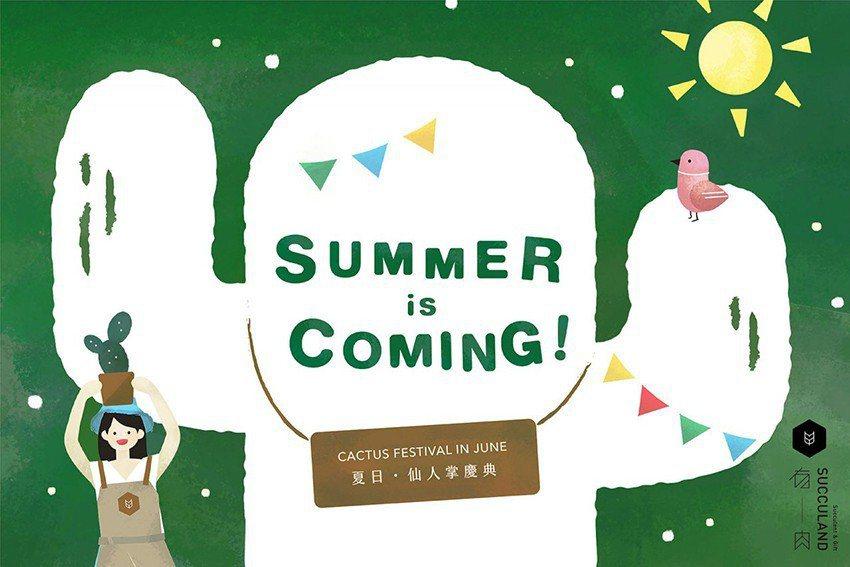 夏日的仙人掌慶典! 樂品行銷/提供