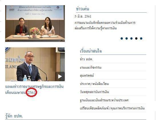 泰國央行發布今年經濟和貨幣條件新聞稿,標明佛曆2561年4月。 圖/取自泰國央...