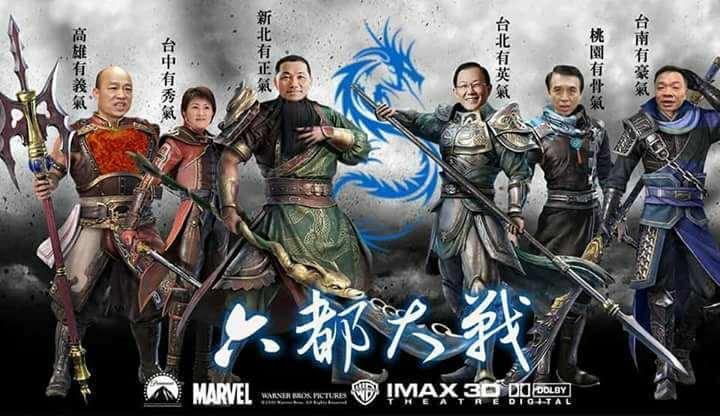 國民黨六都候選人網路形象廣告引發網友議論。圖擷自PTT八卦版