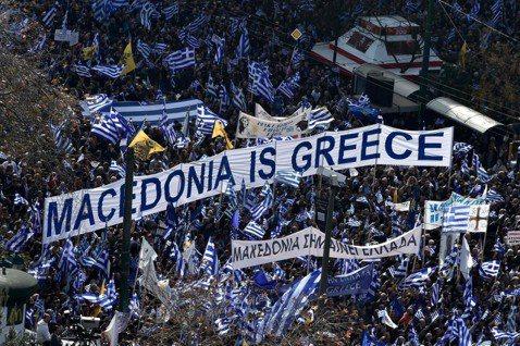 希臘與馬其頓27年的國名之爭落幕?圖為今年2月在希臘的大遊行,抗議馬其頓國名盜用...