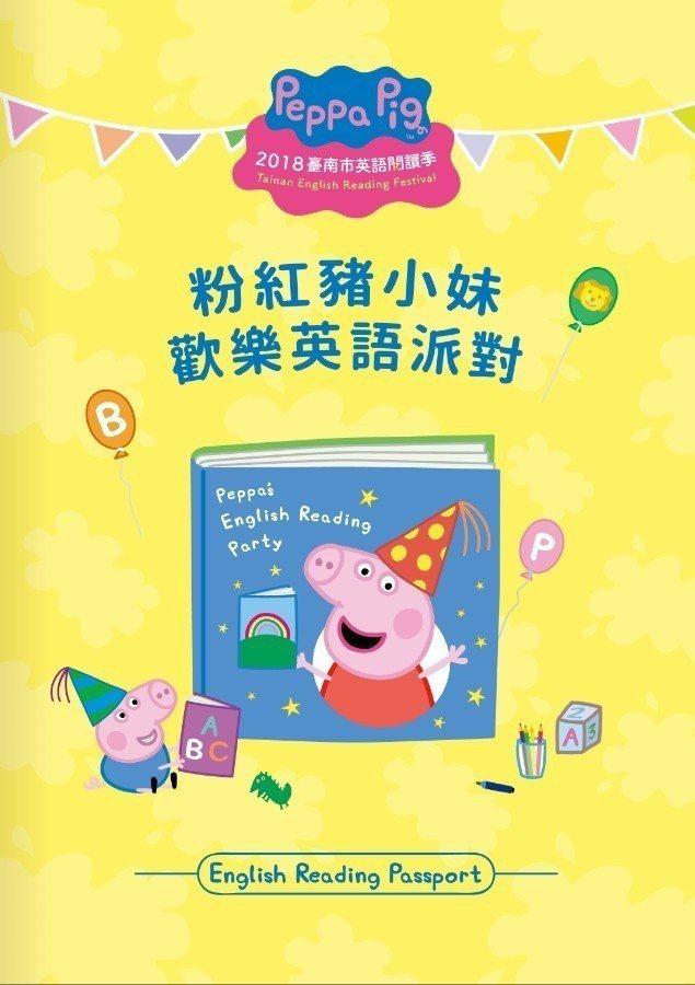 2018臺南市英語閱讀季閱讀護照,預計發行7萬4千本,免費提供給國小學童。 二官...