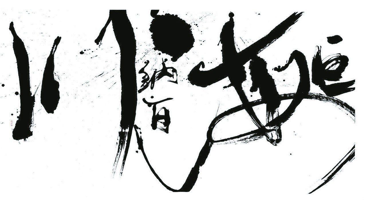 巨海納百川出處│李白〈金門答蘇秀才〉尺寸│137 x 69(cm)x4(...