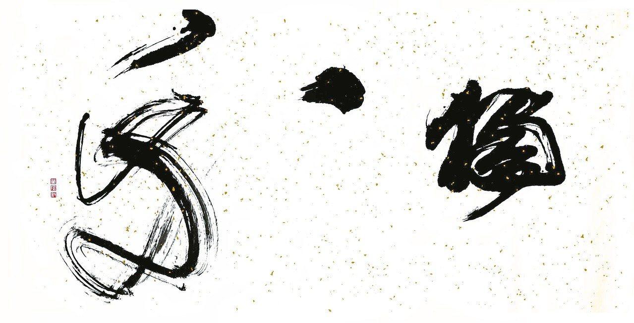獨樂出處│司馬光《獨樂園記》尺寸│66 x 133(cm)年份│20...