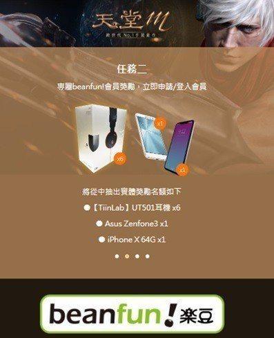 玩家依據步驟完成預先登錄即可免費獲得虛寶「龍之鑽石」,更有機會抽中iPhoneX...