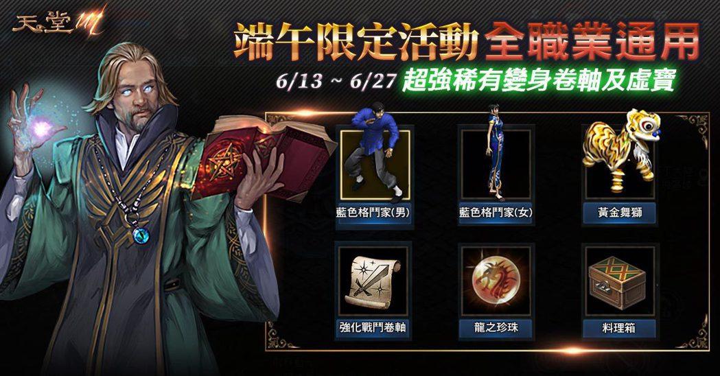 《天堂M》趕在端午連假前推出三款中文版獨家限定超強變身卷軸,讓所有玩家都能享受「...