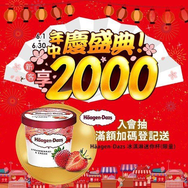 udn買東西自即日起至6月30日止推出年中慶盛典,新客享2000,入會滿額加碼登...