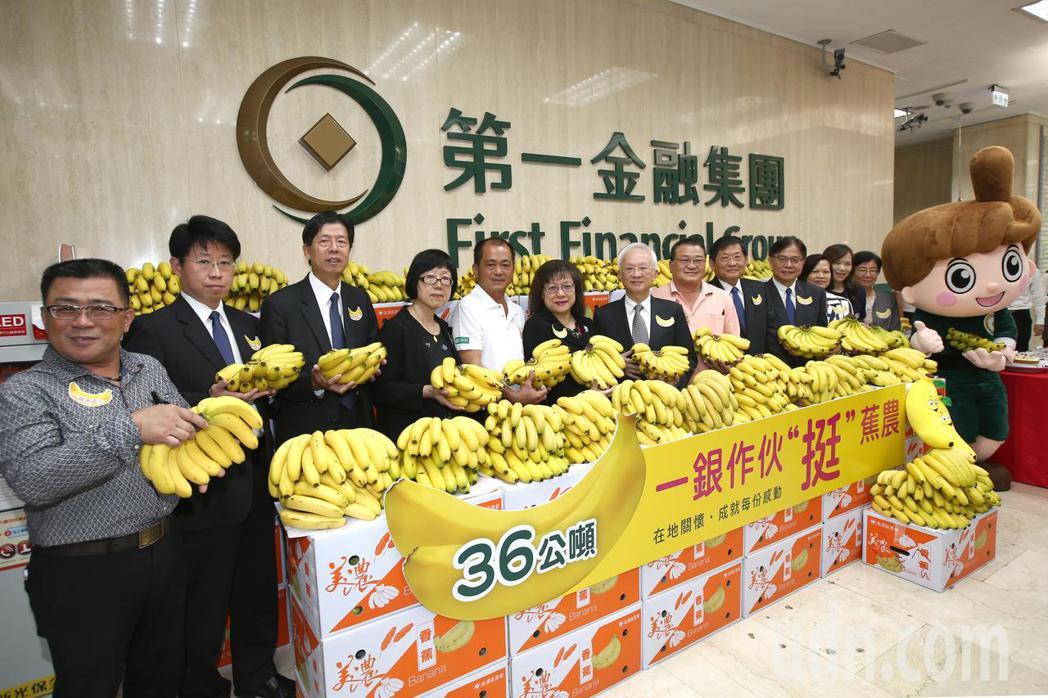 第一銀行上午宣布採購2400箱共36公噸香蕉「作伙挺蕉農」,呼籲國人多吃香蕉。 ...