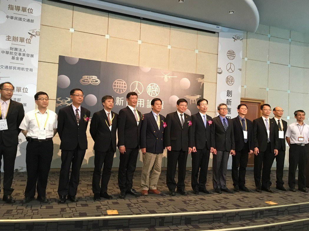 交通部民用航空局與中華航空事業發展基金會,今舉辦「無人機創新應用論壇」。記者吳姿...