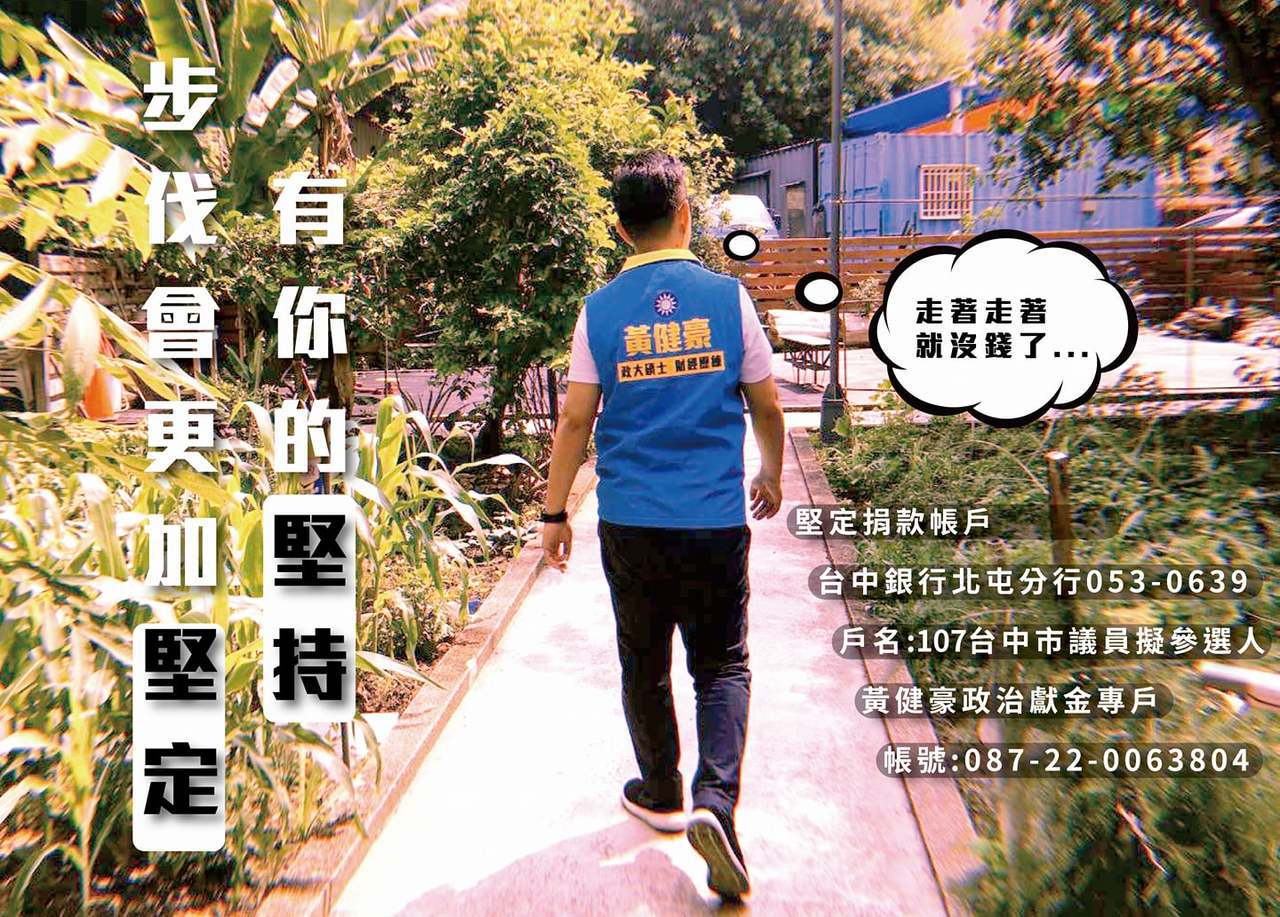 「走著走著就沒錢了…」國民黨發言人黃健豪,返鄉參選台中市北屯區市議員,今天在臉書...
