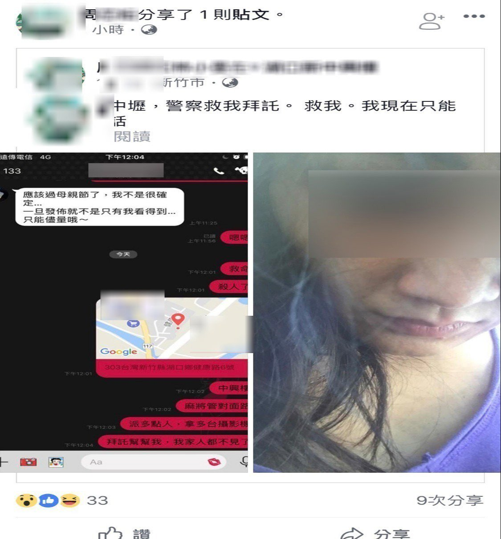周女在臉書上直指「家人被殺、救命」。圖/截自周女的臉書
