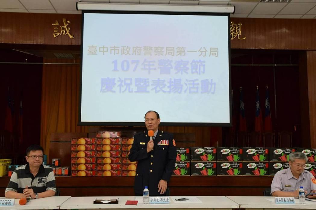台中市第一警分局長孫太康今天主持警察節慶祝活動。記者游振昇/翻攝