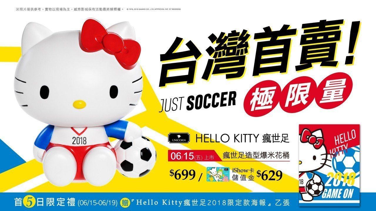 UNICORN X Hello Kitty瘋世足 限量爆米花桶。圖/業者提供