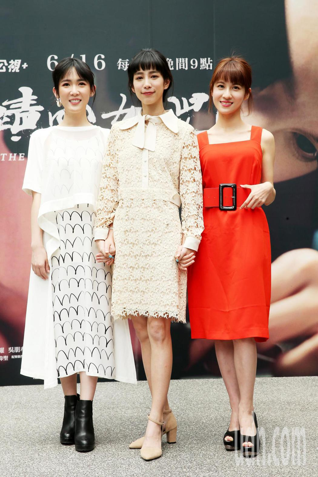 孫可芳(左)、温貞菱(中)及連俞涵(右)出席首映記者會。記者徐兆玄/攝影