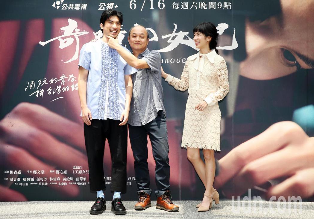 林哲熹(左)、導演鄭文堂(中)及温貞菱(右)出席首映記者會。記者徐兆玄/攝影