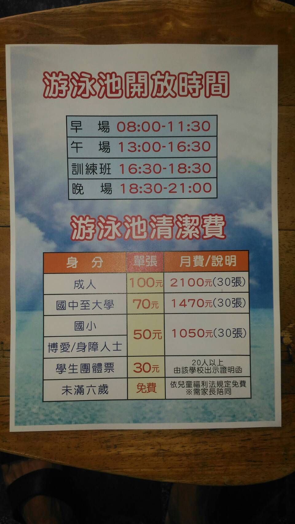 新開放時間暨收費標準。圖/大林鄉鎮公所提供