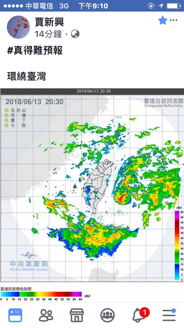 氣象專家賈新興晚間臉書Po文大嘆天氣真的很難預報。記者陳珮琦/翻攝