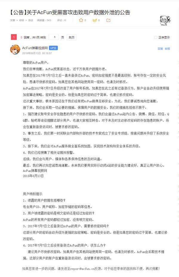 大陸影音網AcFun發公告稱遭駭客入侵,近千萬筆資料外洩。(取自澎湃新聞)