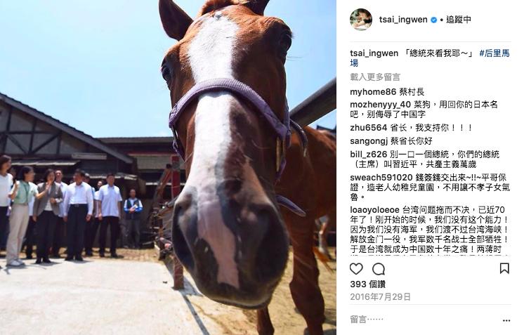 蔡總統曾分享到后里馬場參觀的照片。圖/翻攝自蔡英文IG