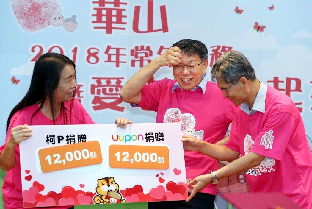 台北市長柯文哲昨下午出席華山基金會關懷老人活動,看著自己捐贈的UUPON點數,露...