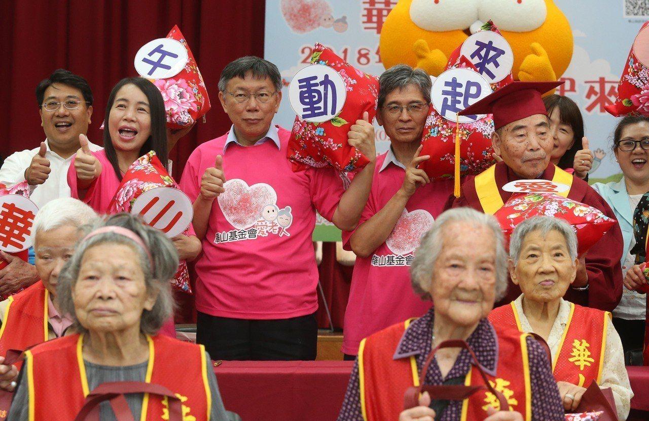 台北市長柯文哲(後排左三)昨下午出席華山基金會關懷老人活動,民進黨籍的市議員黃向...