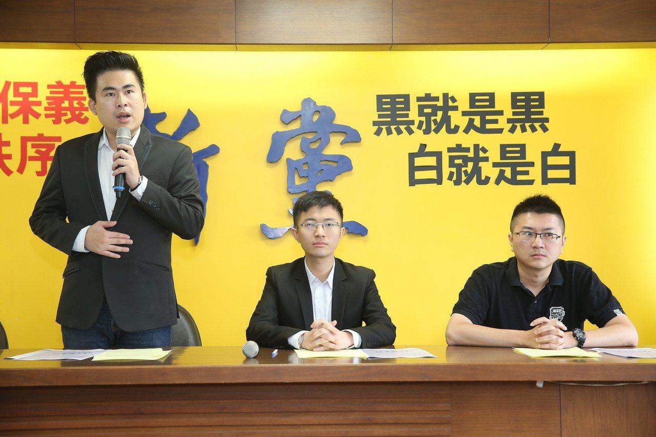 新黨青年軍王炳忠(左起)、侯漢廷、林明正上午在新黨黨部舉行記者會。 記者余承翰/...
