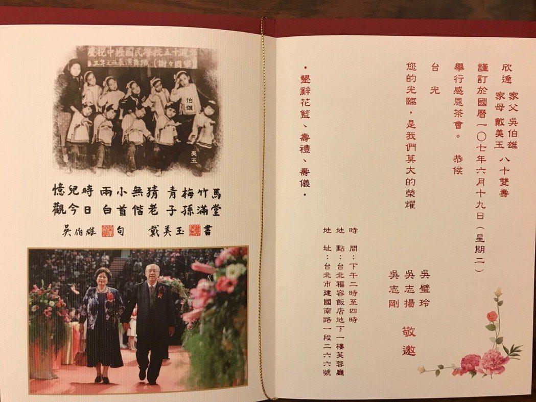國民黨前主席吳伯雄和夫人戴美玉今年將慶祝80歲大壽。記者王寓中/翻攝