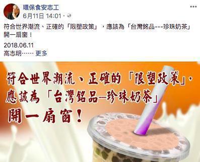 義美食品總經理高志明為珍珠奶茶請命,在臉書發聲明支持正確的限塑政策,但珍奶不用大...