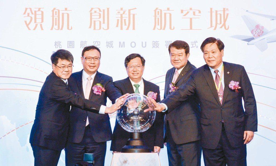 桃園航空城MOU簽署儀式,台灣建築中心董事長楊欽富(左起)、桃園航空城公司董事長...