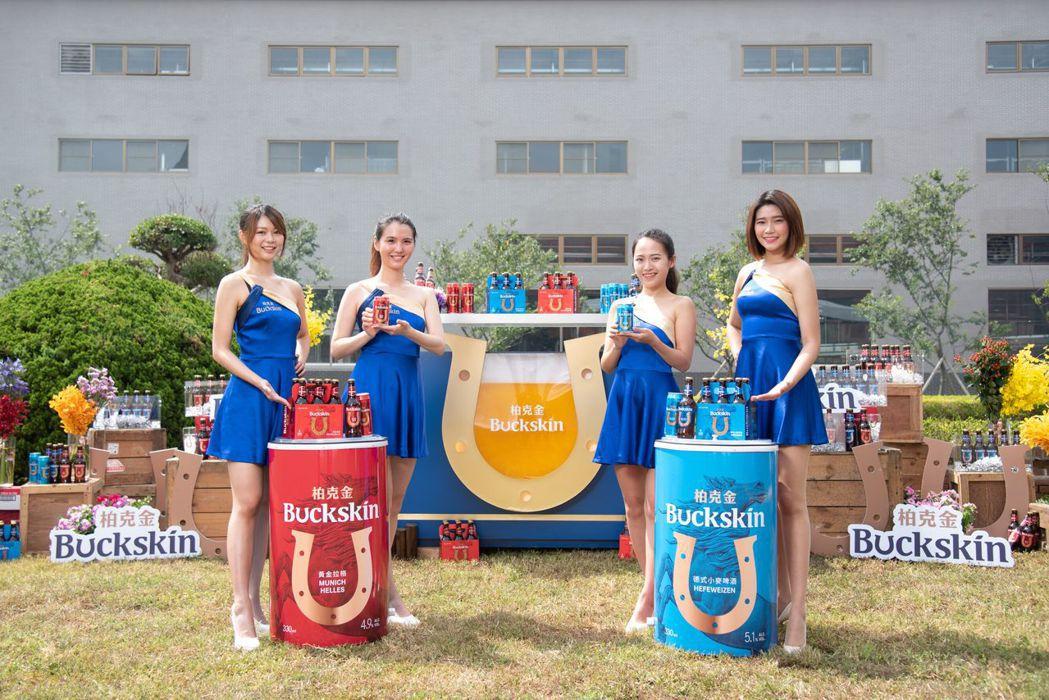 金車BUCKSKIN柏克金啤酒舉辦上市發表會,首先推出兩款德式啤酒。金車/提供
